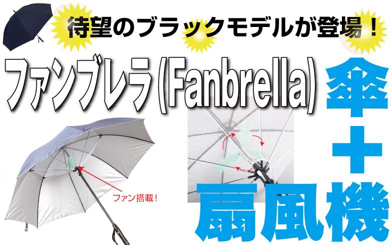 Image d'illustration pour La Fanbrella : une ombrelle avec ventilateur contre la chaleur